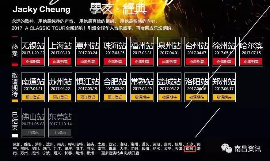 2017南昌演唱会指南!周杰伦罗志祥邓紫棋张惠妹图片