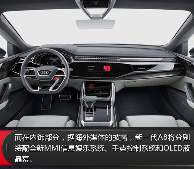 酷帅狂拽高科技,新一代奥迪A8将于7月11日首发