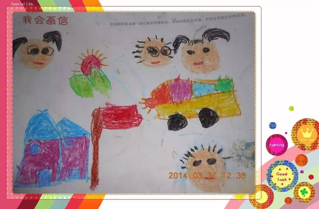 幼儿园大班美术教案:一封图画信(附美术绘画)