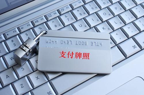 为什么支付牌照转让费能高达数亿?