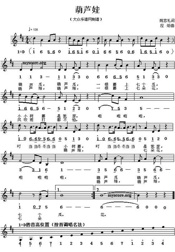 儿童欢乐颂歌曲歌谱-经典曲谱儿歌20首,和孩子弹唱起来