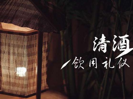"""日本酒讲堂:喝清酒,要讲究哪些礼仪?"""""""