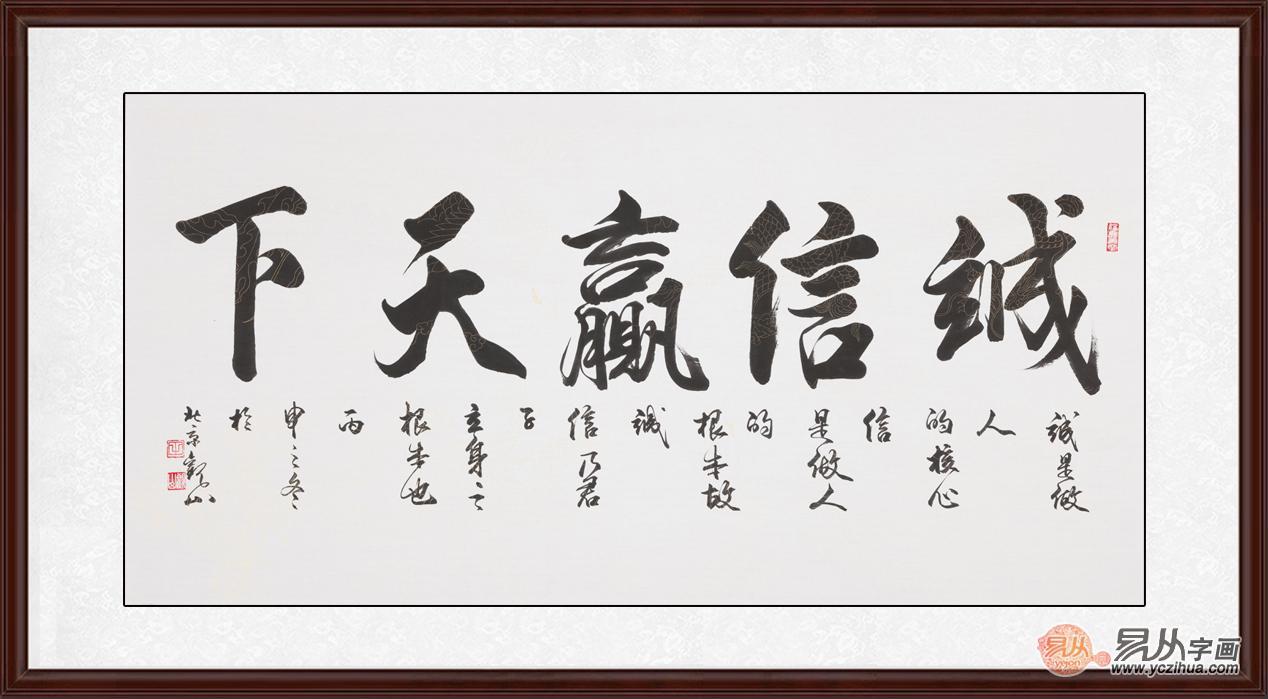 国宾礼书法家观山书法作品《诚信赢天下》作品来源:易从网图片