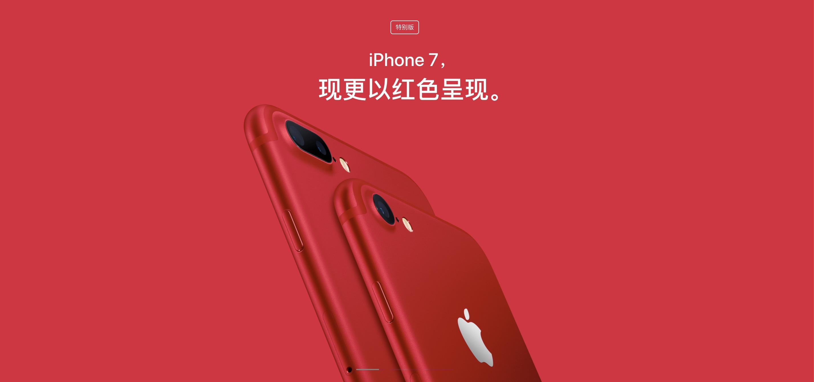 红色 iPhone 7/7 Plus、9.7寸 iPad 正式开售的照片 - 1
