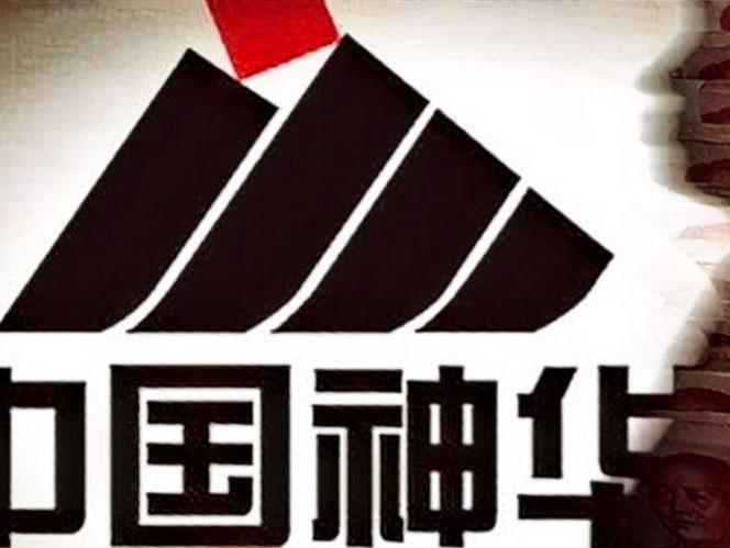 中国神华590亿分红背后:高分红是否会常态化?