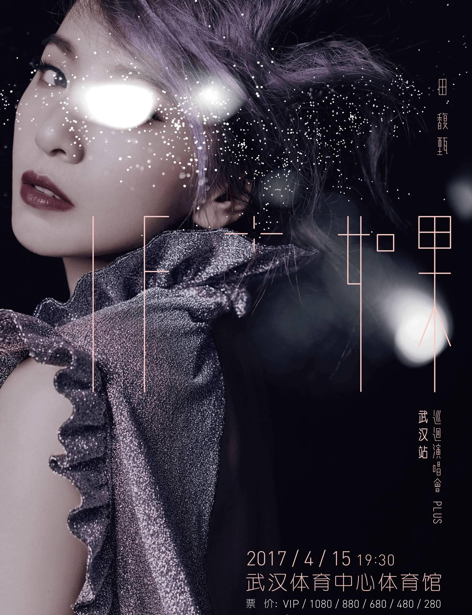 南昌2017最强演唱会指南!周杰伦,罗志祥,邓紫棋图片