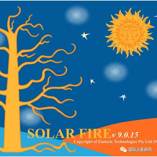 占星软件solarfire v9 优惠