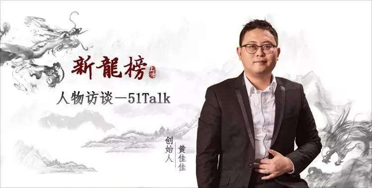 51Talk创始人黄佳佳:1对1在线外教必将盈利,市场成熟后赢家通吃   新龙榜