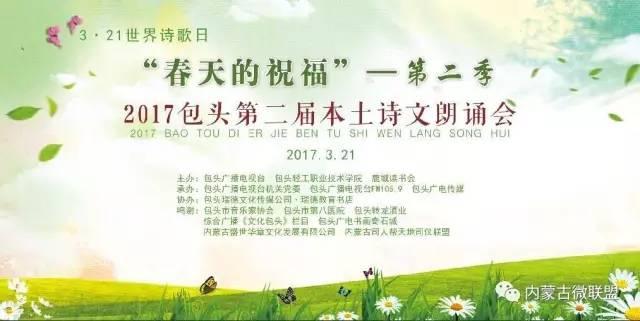 3 21世界诗歌日丨 春天的祝福 包头第二届本土诗文朗诵会全球同步微