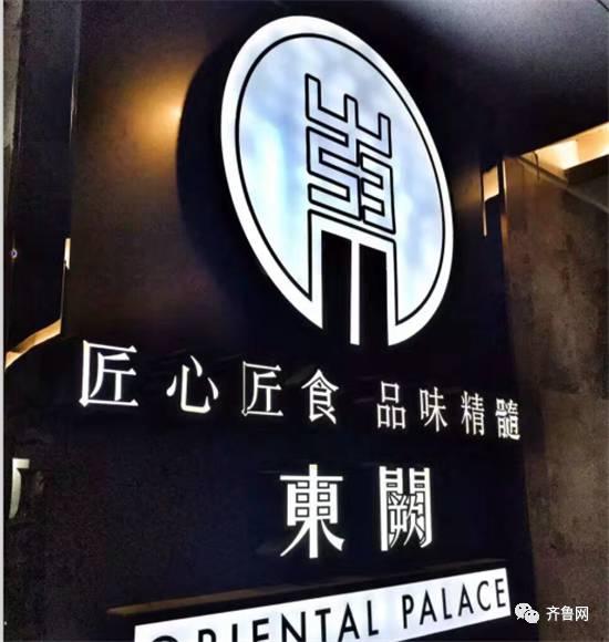 """齐鲁网爱吃节东阙融合餐厅霸王餐招募吃货,免费代金"""""""