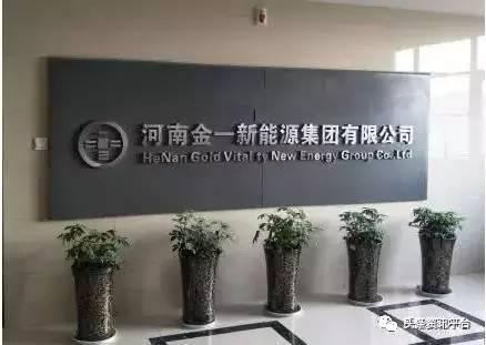 曝光|河南金一新能源集团涉嫌传销行骗遭举报