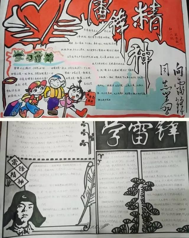 福州七中:鲜红领巾展风采 雷锋精神永相传