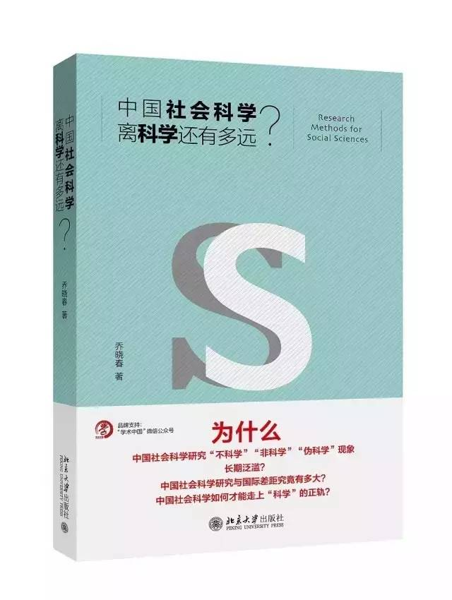 中国社会科学和社会科学+