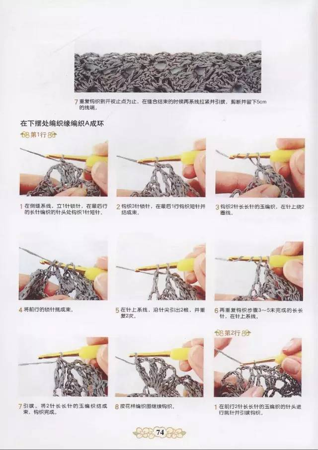 新手必看!超详细的钩针编织符号详解(建议收藏)