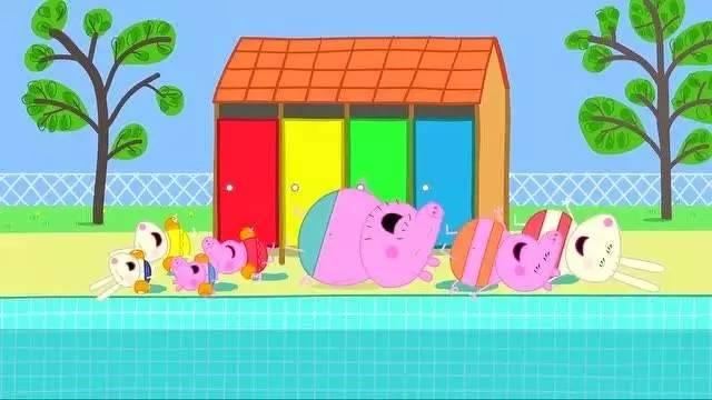 去游泳 小猪佩琪系列