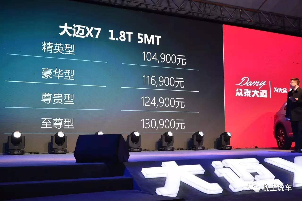 够诚意!众泰大迈X7售10.49万起还享超长保修保养