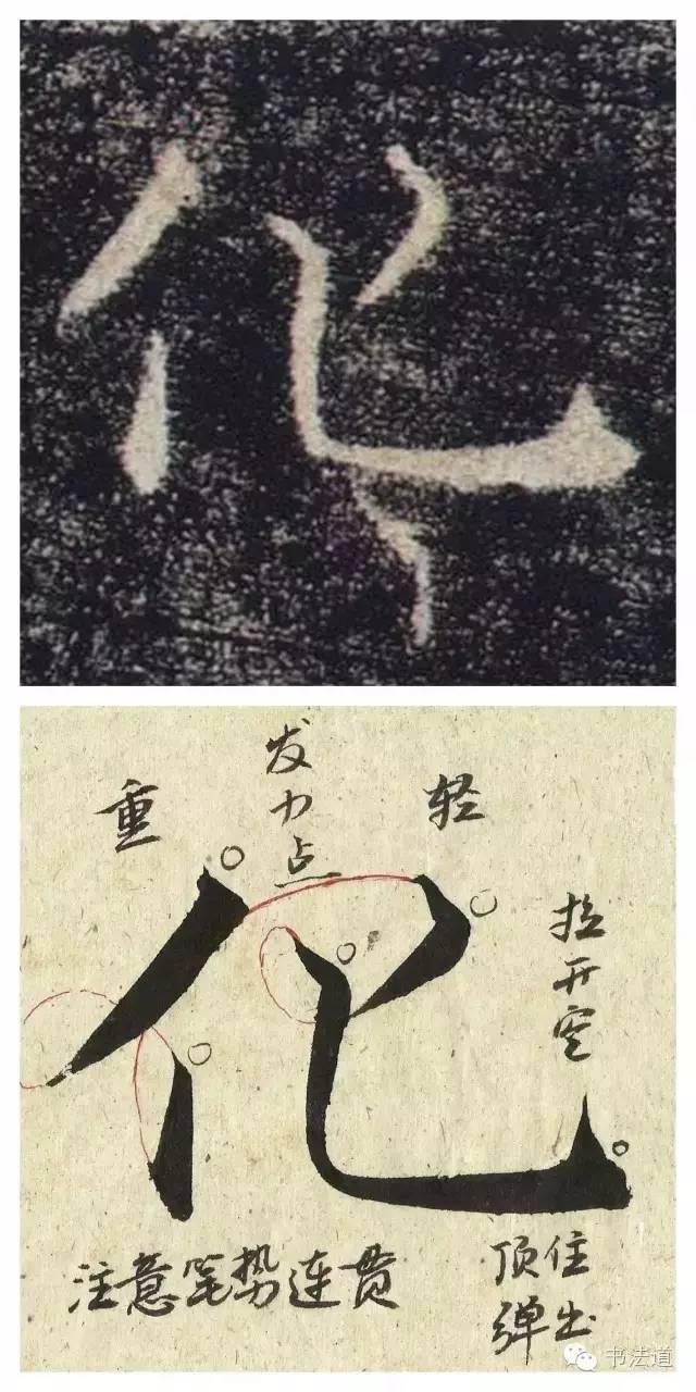 """每个笔画的发力点均不相同,从而产生了不同的形态;""""竖弯钩""""向右"""
