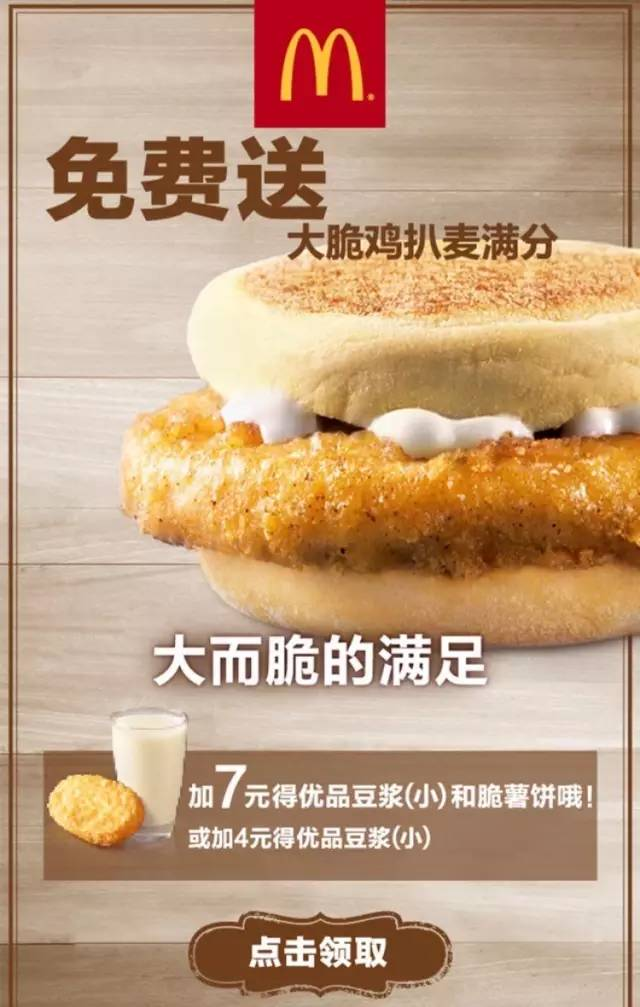 广州麦当劳免费早餐 大脆鸡扒麦满分免费送 3.31截止图片