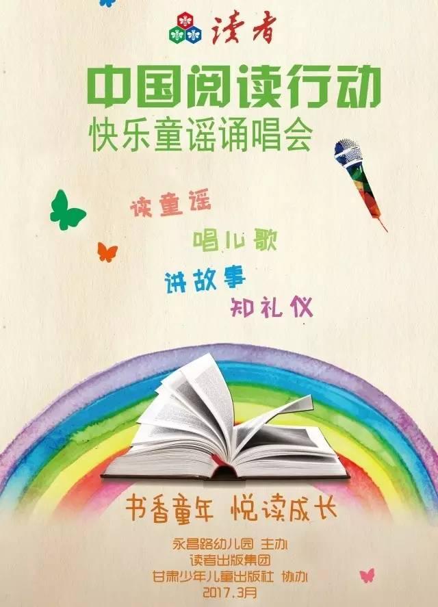 书香童年·悦读与成长图片