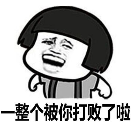 台湾腔高清分享!表情台湾动漫可爱表情包qq动态腔表情走红图片