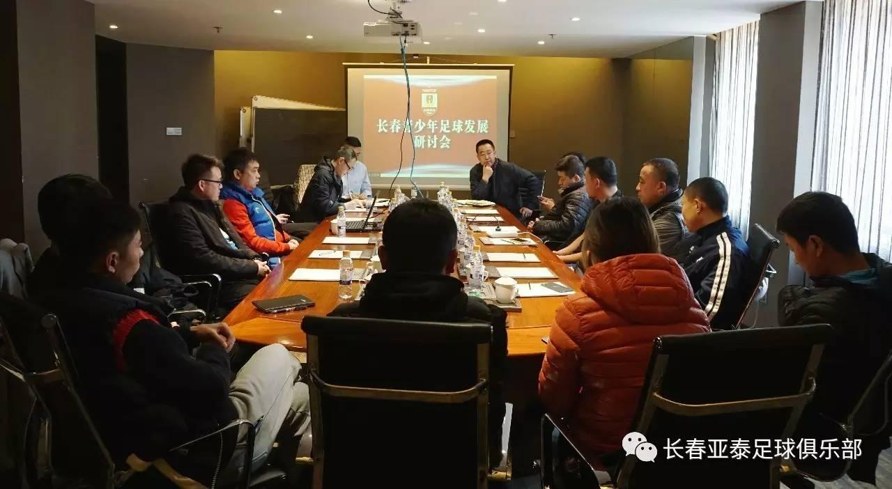 【青训】促进长春青少年足球发展 亚泰在行动