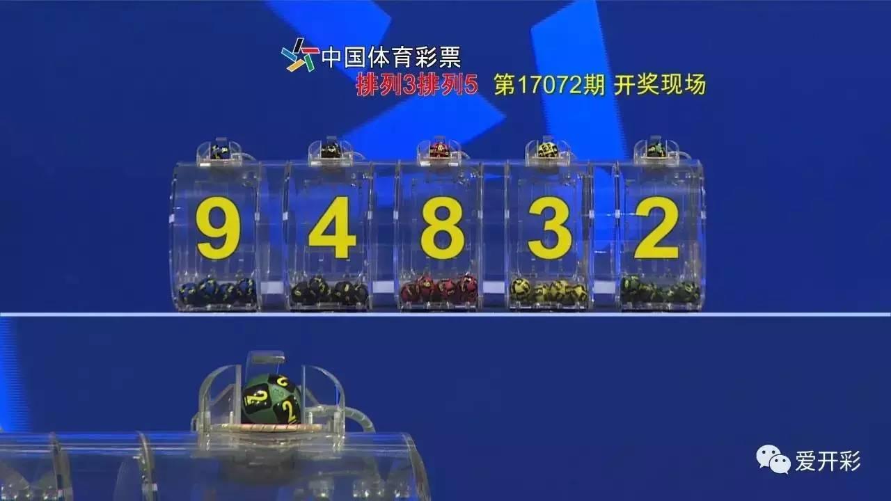 国体育彩票超级大乐透第17031期   排列3排列5第17072期开奖结果