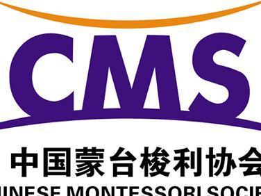 蒙台梭利教育在中国:中国蒙台梭利协会(cms)图片