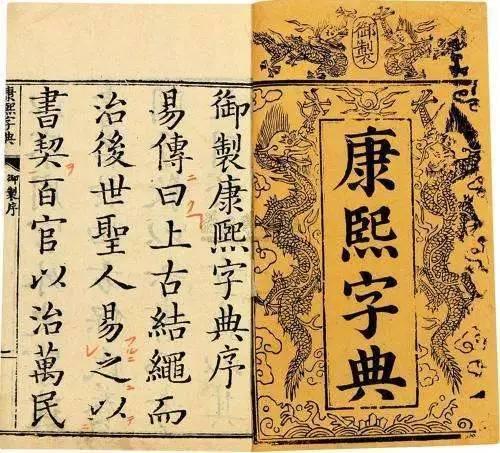 看完中华字典的变迁,我明白了一个道理