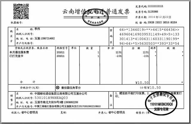 增值税�y�j:h��-+_附:增值税电子普通发票:(票样)