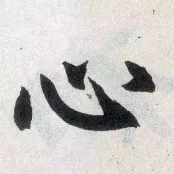 史上最简单的9个字,从古到今却没几个人能写好 搜狐文化 搜狐网