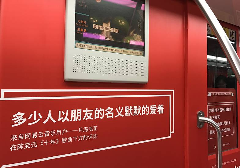 网易云音乐把5000条评论印满地铁的照片 - 7