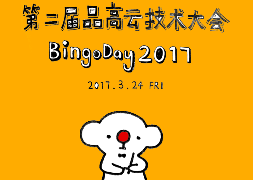 BingoDay2017暨第二届品高云技术大会-百格活动