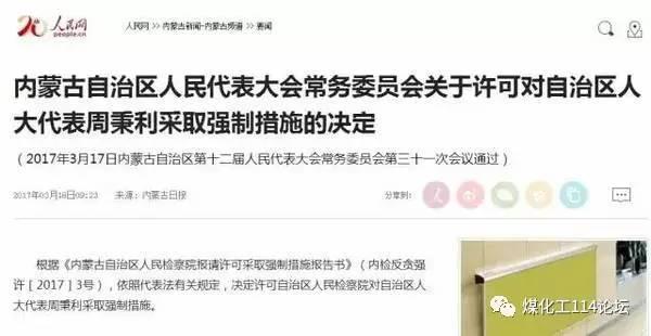 包钢原董事长_挪用公款20亿!包钢稀土原总经理被查
