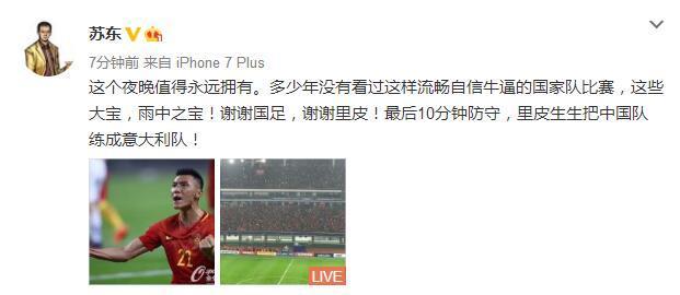 国足1-0胜韩国扬眉吐气!足球圈人士犀利点评!