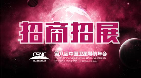 第八届中国卫星导航技术与应用成果展邀你来参展!