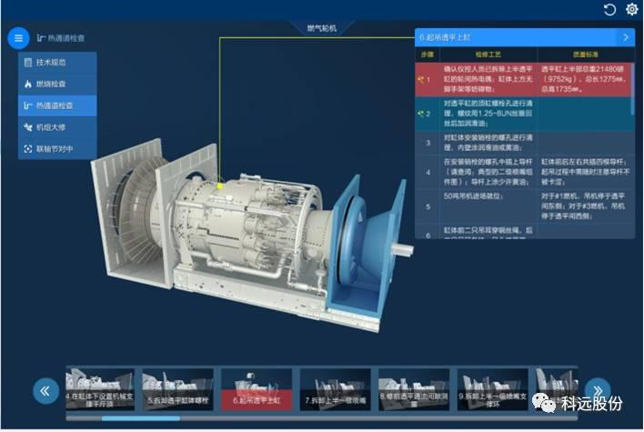 三维虚拟电厂对主,辅设备进行了高精准的三维建模,从外型到内部结构