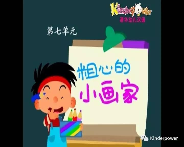 粗心的小画家 清华幼儿汉语 第三册