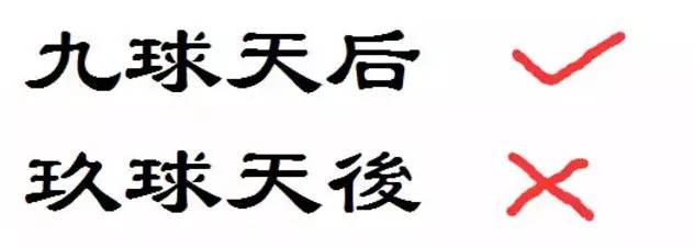 听我细细道来: 中国主要大学里头,校名繁体最容易写错的大概就是我的图片