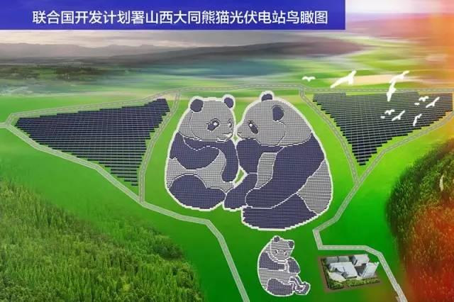 山西大同熊猫电站