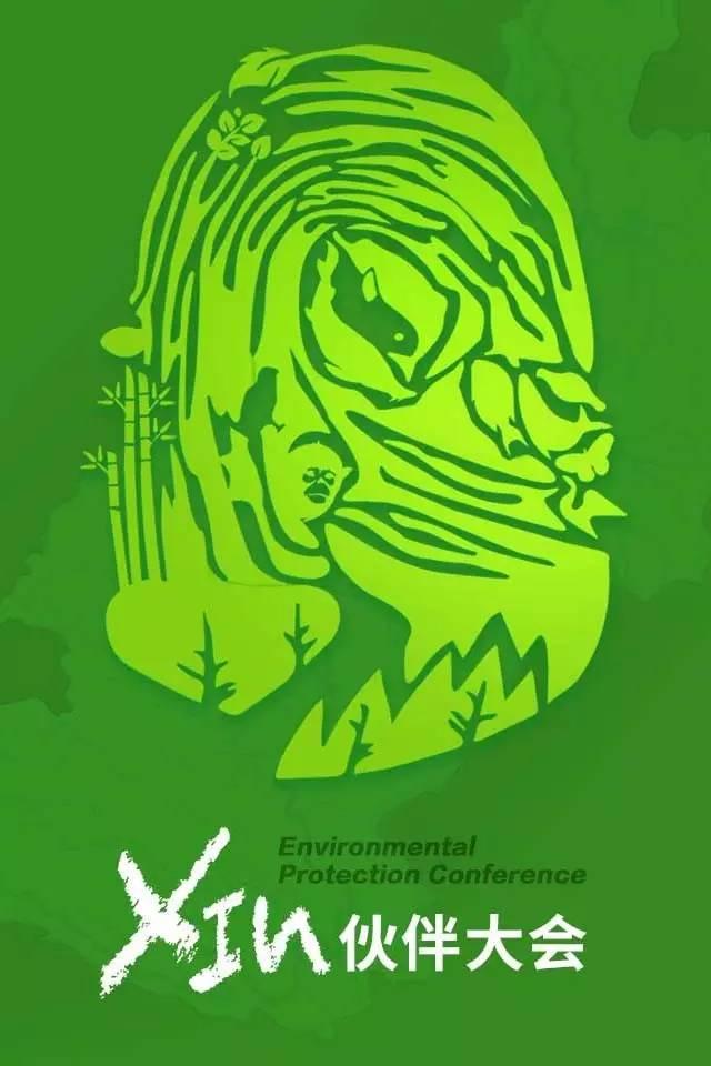 阿里约你来杭州,参加环保人大聚会!