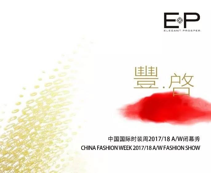 EP丨红动乌镇,4月1日EP雅莹【豐·啓】大秀,女神和好礼在此等你