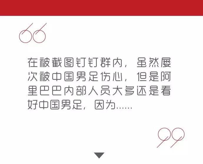 厉害了!阿里巴巴的这家网站竟然这样预测了中国男足的胜利