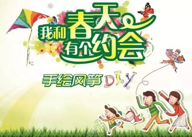【小皮孩乐园】3月25日,26日看英文童话剧 亲子diy手绘风筝 精美礼物图片