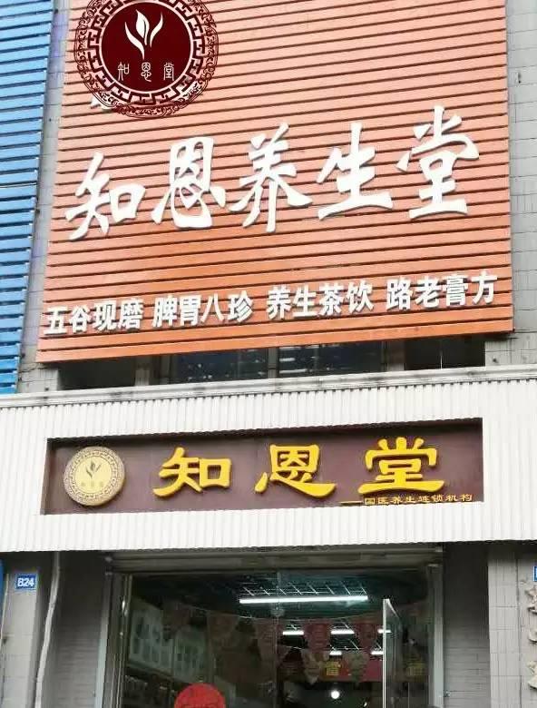 知恩堂五谷食疗店,在社区有别于其他店面:     1.