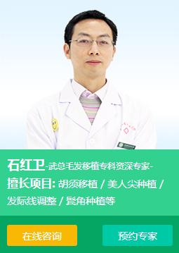 武总植发专科门诊专家