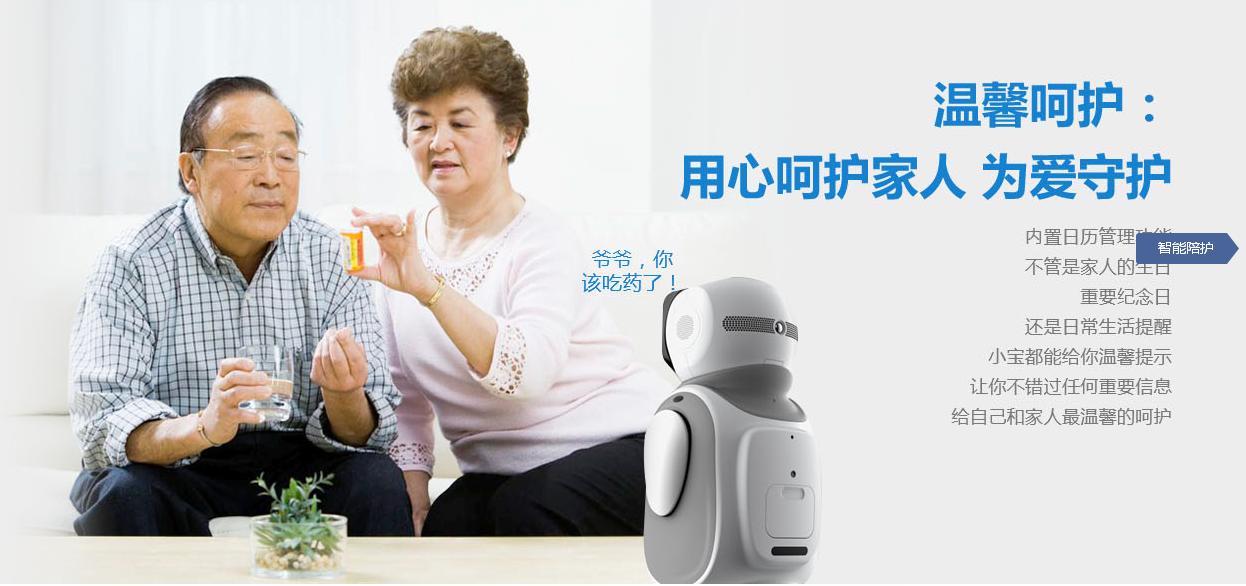 超级智能神器 云小宝 惊艳出席北京服务机器人展