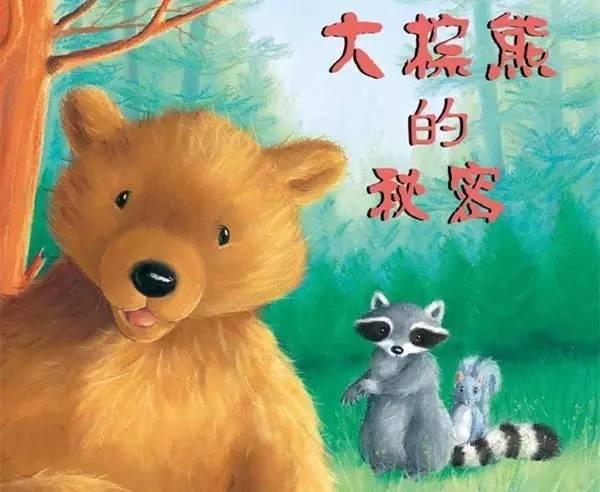 0 10岁儿童读物世界优秀绘本55册免费领,强烈推荐