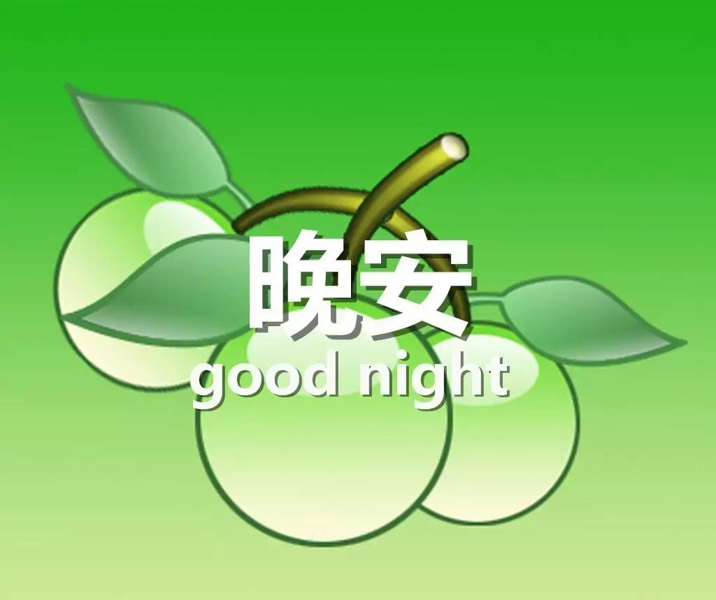 晚安心语图片带字 晚安心语配图片