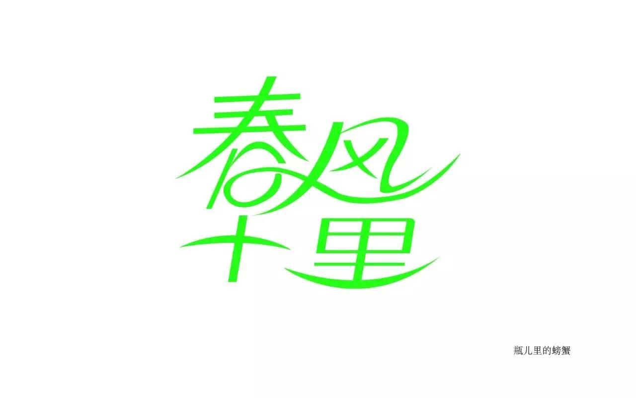 字体帮 第440篇 春风十里 明日命题 抗韩