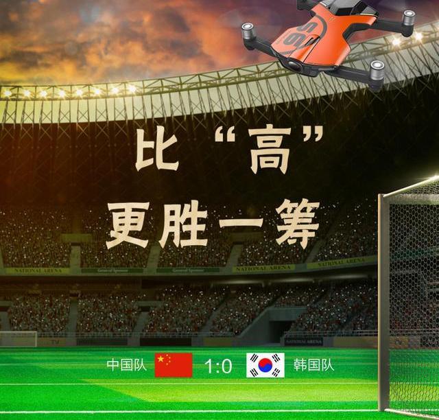 国足1:0胜出,各大品牌段子手都疯了